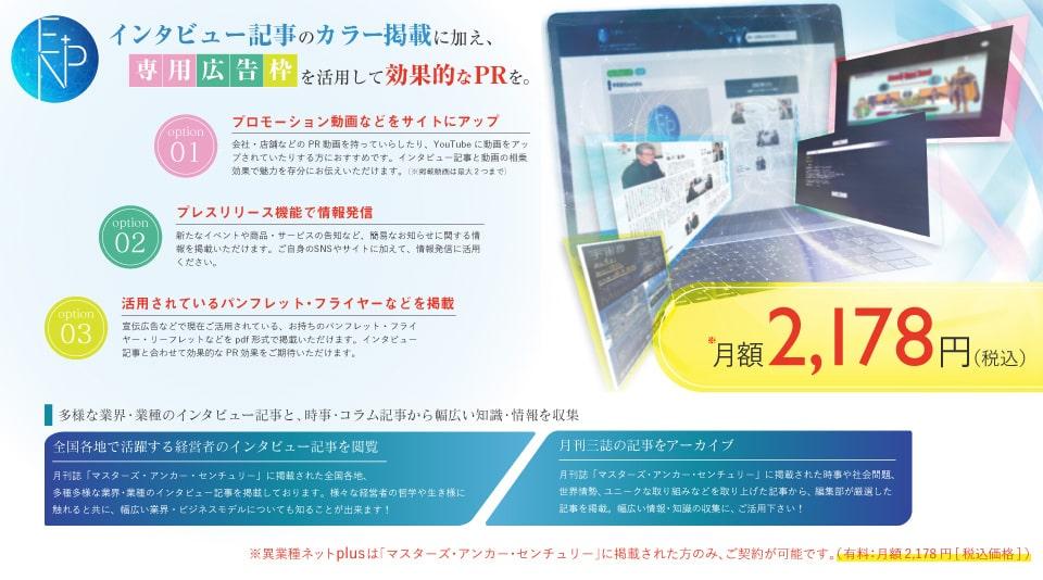 異業種ネットplusについての説明画像。動画やプレスリリース、パンフレットなどを掲載できる特徴や月額1,980円(税抜)というサービス内容の紹介をしている
